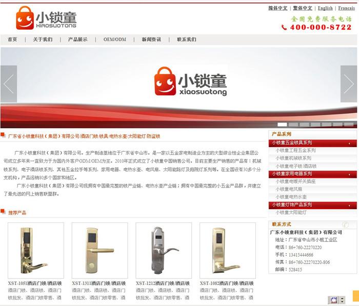 广东小锁童科技