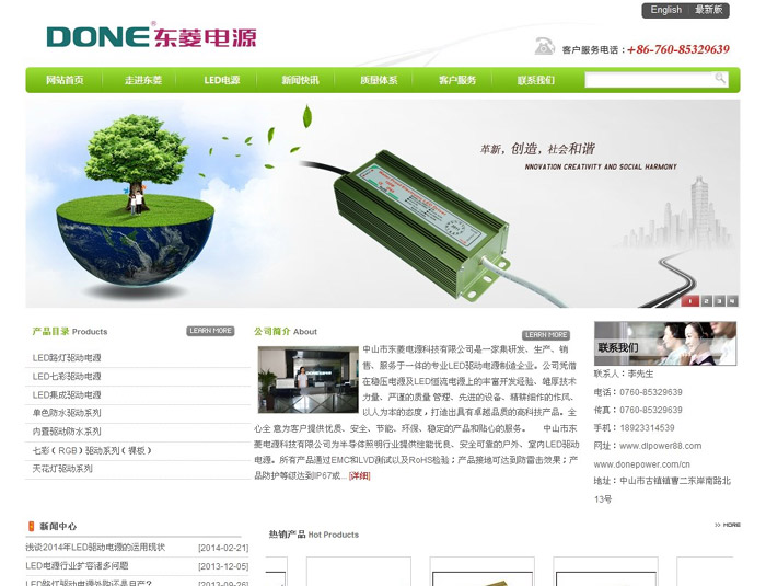 东菱电源科技有限公司