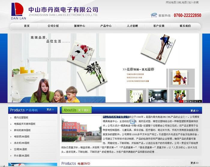 中山市丹岚电子有限公司