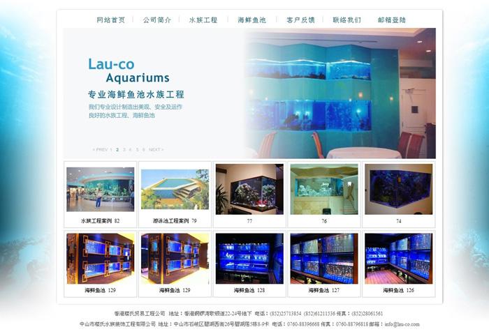 香港楼氏贸易工程公司