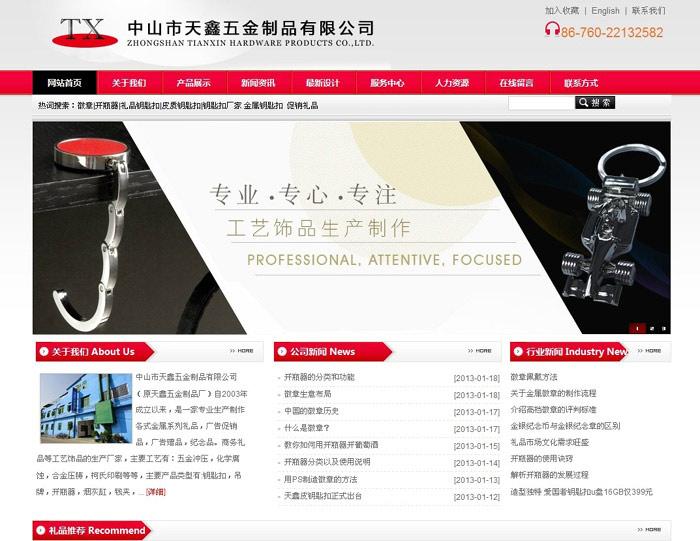 中山市天鑫五金制品有限公司
