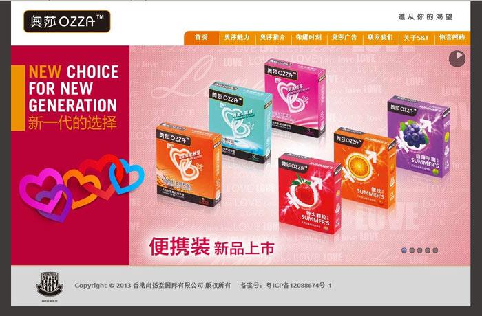 香港尚扬堂国际有限公司