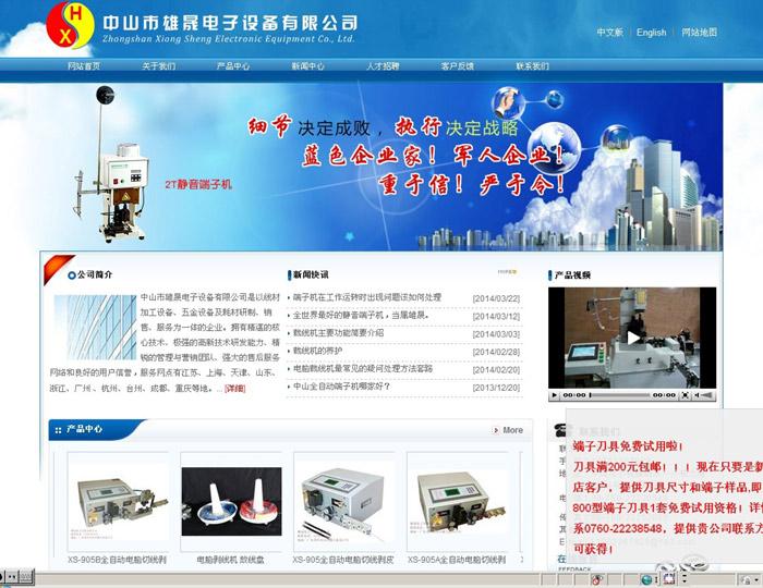 中山市雄晟电子设备有限公司