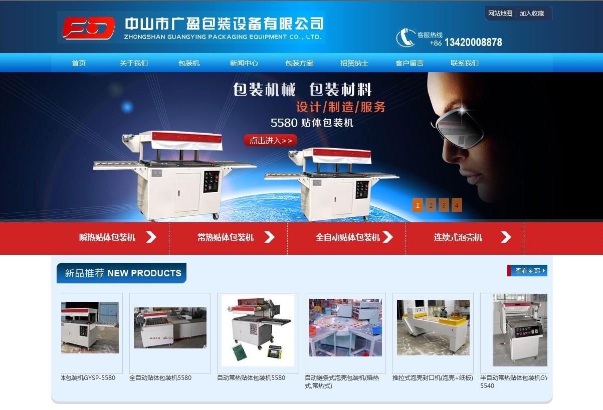 中山市广盈包装设备有限公司