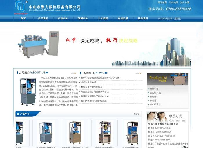中山市聚力数控设备有限公司