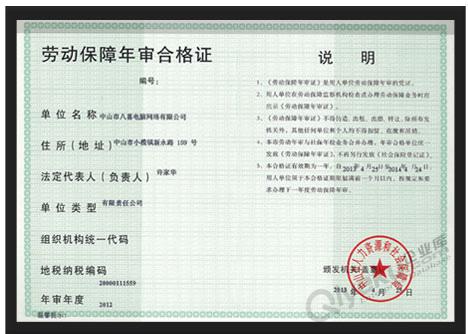 劳动保障证书
