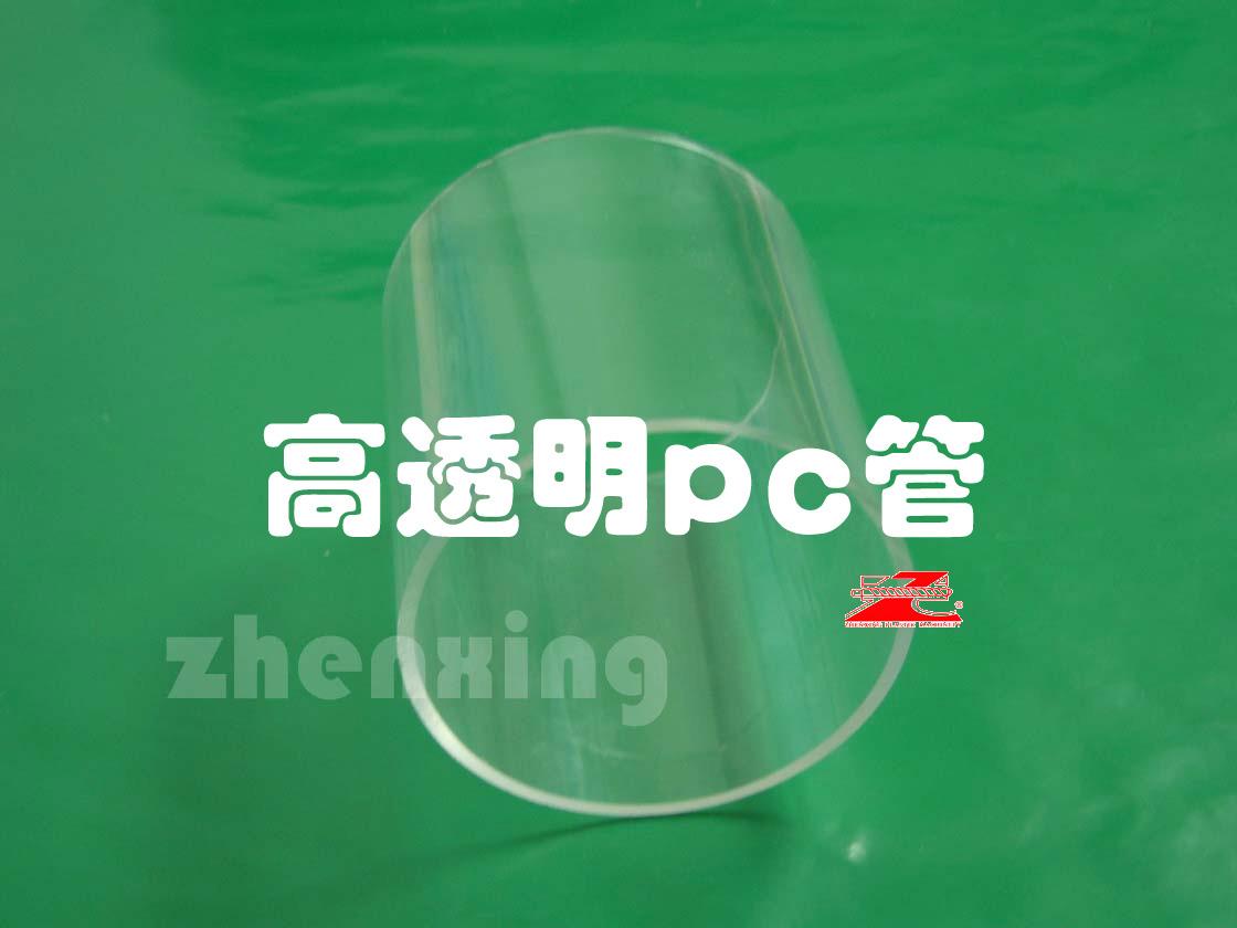 abs管、as透明管、gpps透明管、透明gpps管、聚三氟乙烯管