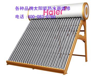 海尔太阳能热水器维修/各种品牌太阳能热水器维修