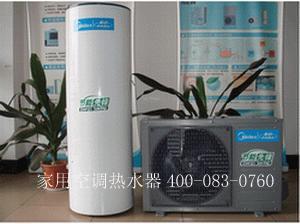 家用空调热水器