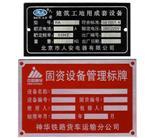安阳标牌制作铭牌制作铝牌制作产品标牌设备铝牌