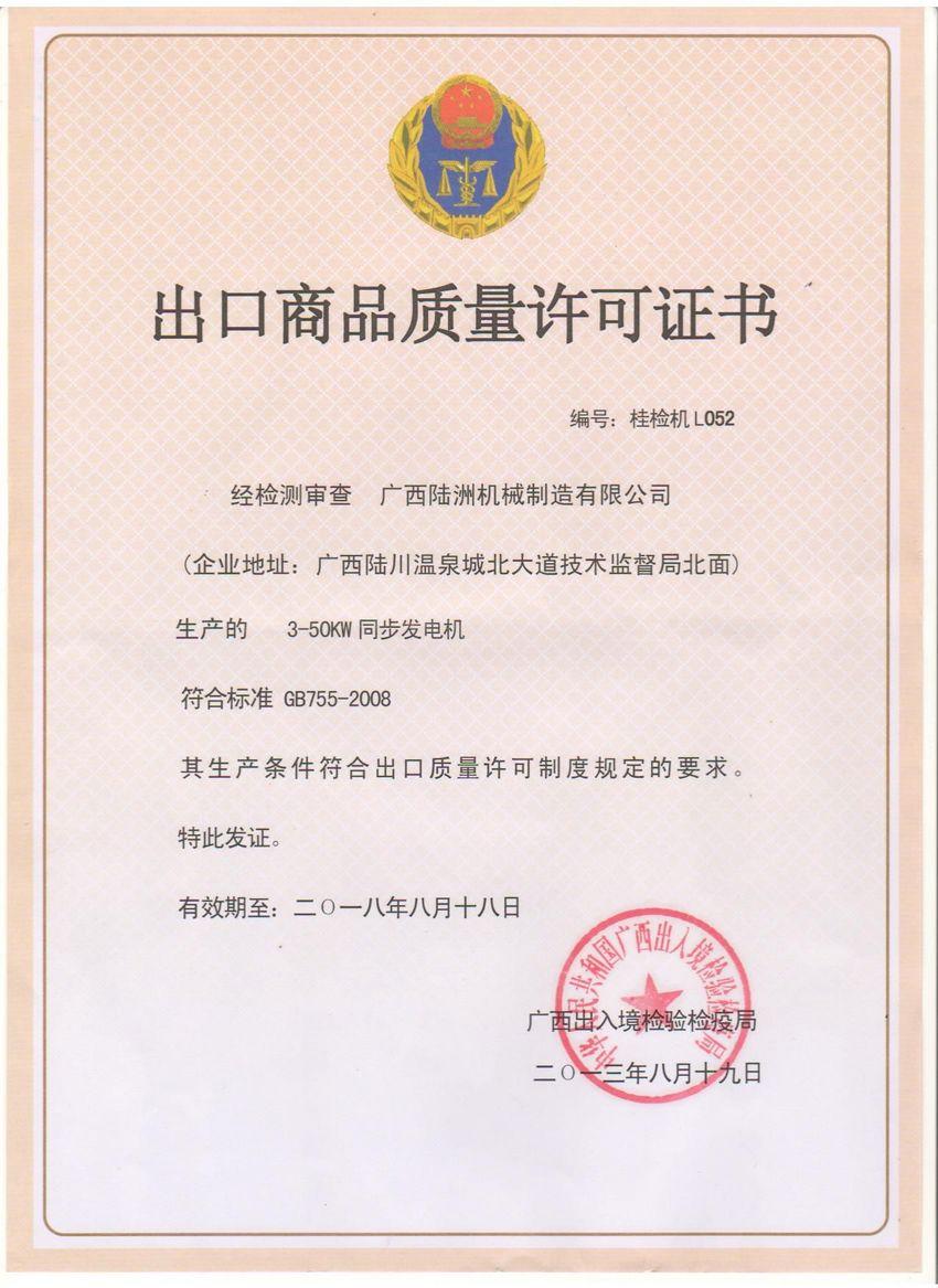出口商品质量许可证