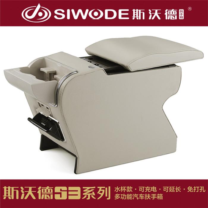 起亚系列专用汽车扶手箱|斯沃德扶手箱厂家
