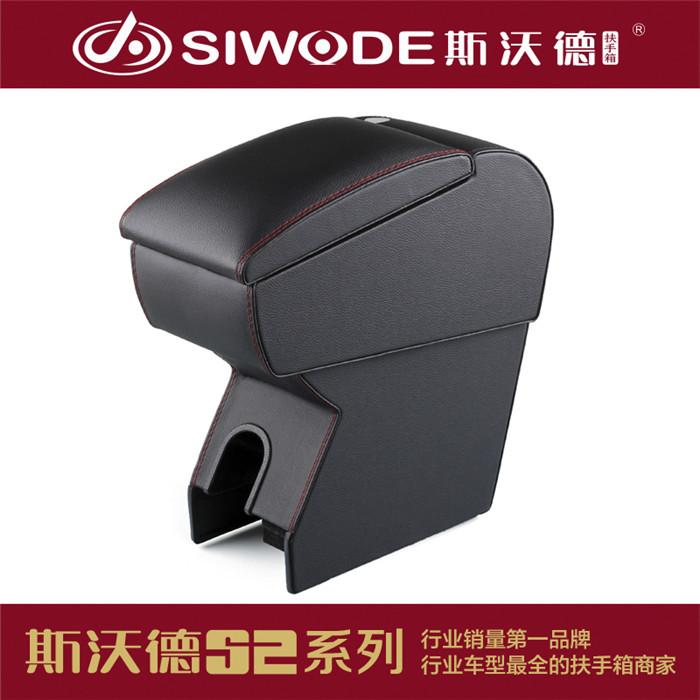 斯沃德长城系列汽车专用扶手箱