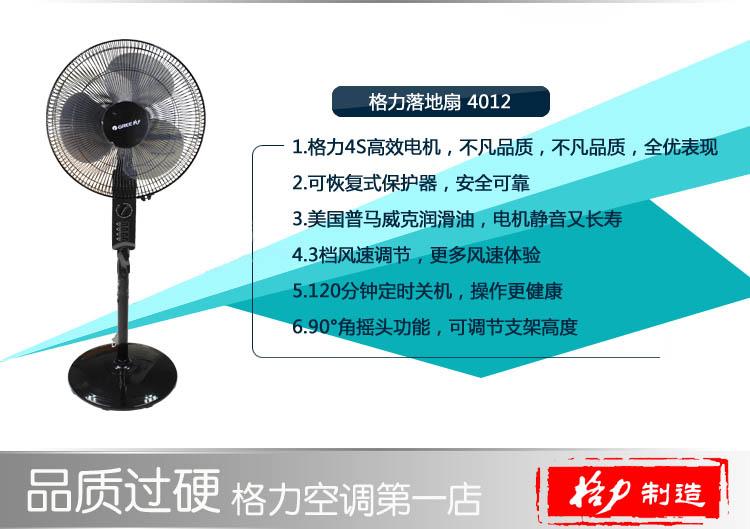 格力空调专卖 547457落地扇风量大、噪音低是其主要的特点。在炎热的夏天,对室内通风换气,防暑降温,改善环境效果较好,落地扇可广泛 用于工矿企业的仓库、车间、酒楼、家居等场所,格力空调专卖。 安全用电: 电风扇触电死亡事故中,危害最大的是落地扇,且易发展为群伤事故。这是因为落地扇重心高,带电移动、调节时双手必需握住立柱,如遇落地扇绝缘损坏或因接线不当造成外壳带电时,触电者痉挛的双手必然紧握立杆一般情况下落地扇压在人体上同时倒地,使触电者无法摆脱,抢救不当就造成群伤事故,格力空调专卖。 因此使用电风扇必