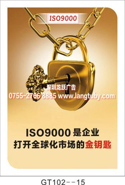 企业文化宣传gt102iso9000质量挂图品质海报定制