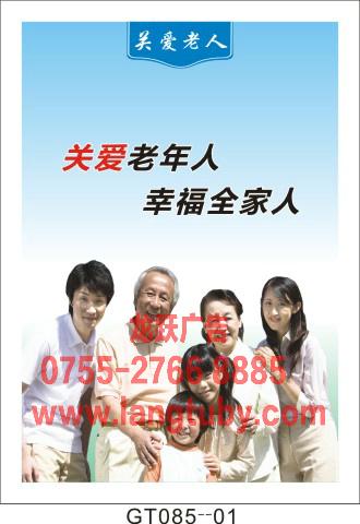 敬老院宣传海报gt085关爱老人宣传挂图社区宣传展板