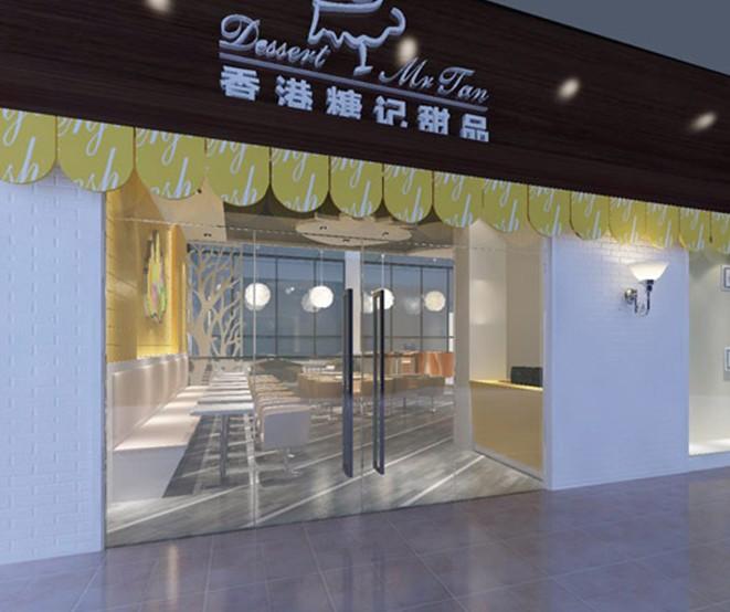 店铺装修|香港甜品店