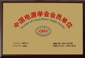 中国电源学会会员