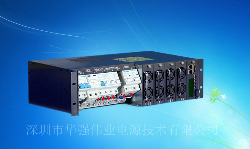 华强伟业3U高标准移动通信基站电源
