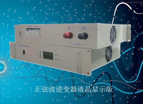 输入DC110V输出AC220V正弦波逆变器