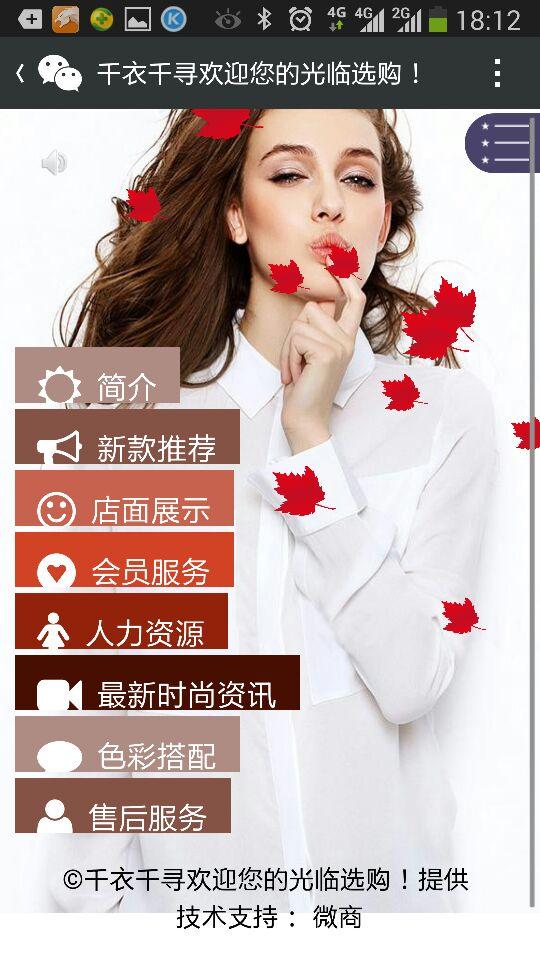 千衣千寻服饰,微信网站设计-云南众邦商务有限公司千