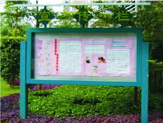 幼儿园门口宣传栏