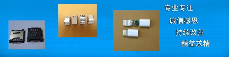 手机连接器价格,供应手机连接器,屏蔽盖,东莞屏蔽盖,供应屏蔽盖,