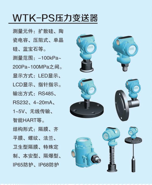 昆明自动化仪表|WTK-PS压力变送器