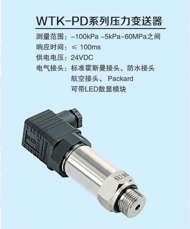 昆明自动化仪表|WTK-PD系列压力变送器