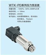 昆明自动化仪表 WTK-PD系列压力变送器