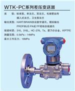 昆明自动化仪表 WTK-PD系列差压变送器