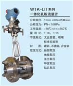 昆明自动化仪表|WTK-LIT系列 一体化孔板流量计