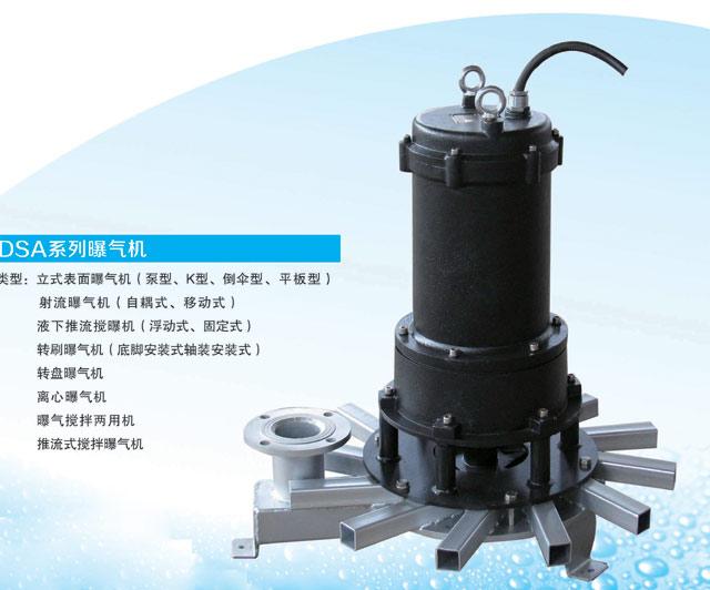 DSA系列曝气机|昆明水处理设备