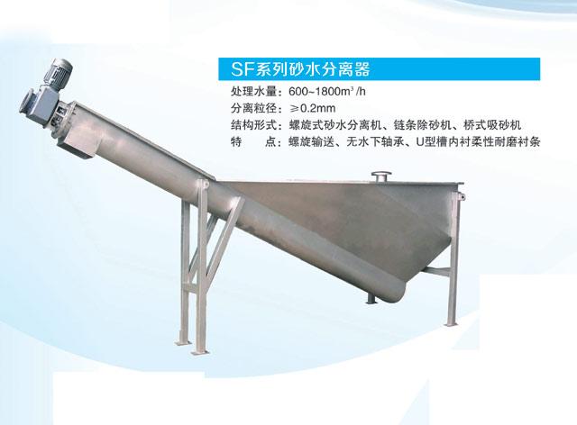 砂水分离器|昆明水处理设备