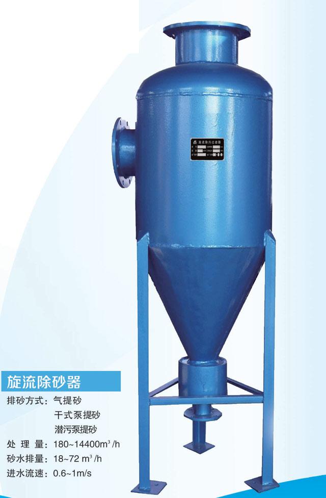 旋流除砂器|昆明水处理设备