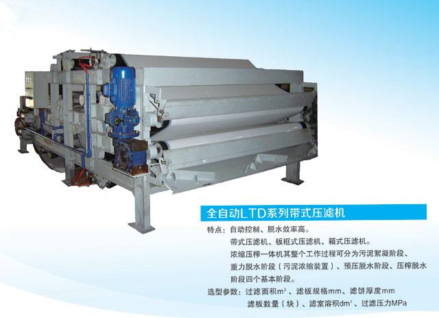 带式压滤机 昆明水处理设备