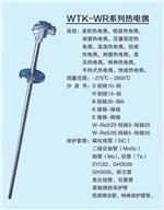 昆明自动化仪表|WTK-WR系列热电偶