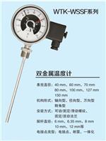 昆明自动化仪表|双金属温度计