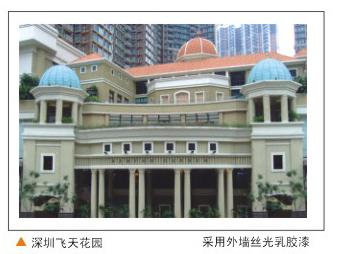 深圳飞天花园 采用外墙丝光乳胶漆