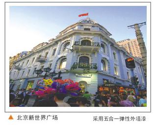 北京***广场 采用五合一弹性外墙漆