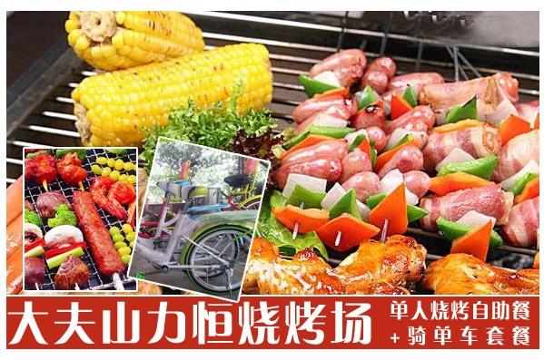 大夫山烧烤场-广州市番禺区沙头街力恒水果种植场