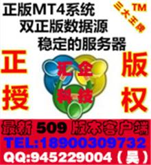 MT4出租 联系人:吴生 联系电话:18900309732