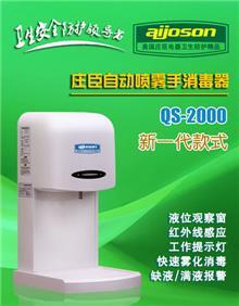 供应庄臣电器QS-2000自动感应酒精消毒器