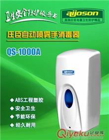 供应庄臣电器QS-1000A自动感应喷淋式手消毒器