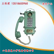 KTH106-1Z型矿用自动电话机宏展直供