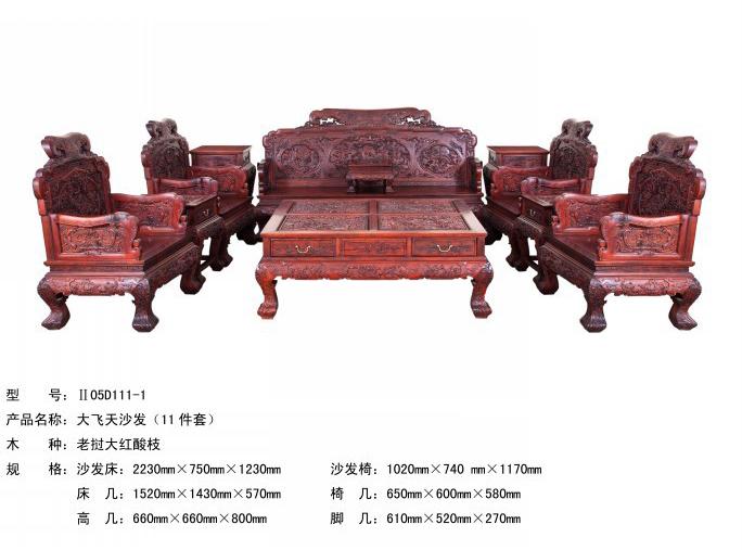 大飞天沙发11件套图片|大飞天沙发11件套产品图片由