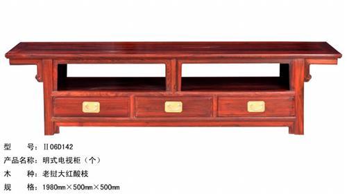 明式电视柜-广州市家宝红木家具有限公司提供明式电视