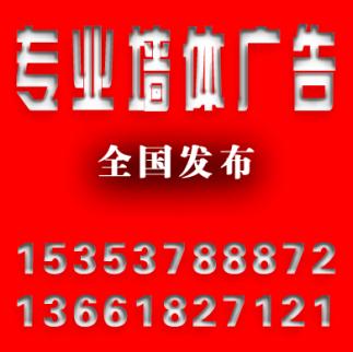 陕西咸阳墙体广告公司河南商丘发现特大煤田153537-88872