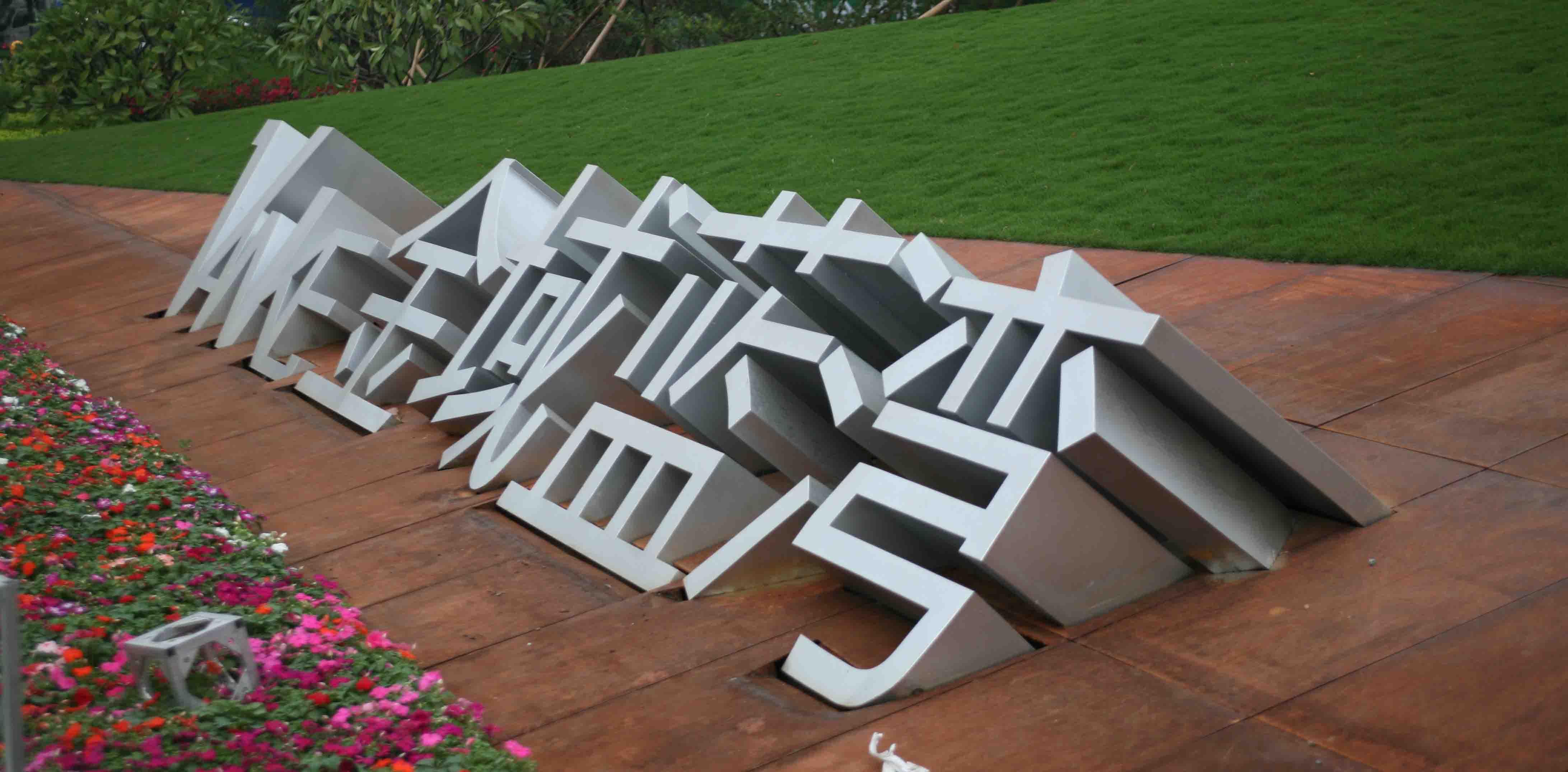 立体文字-广州市一土雕塑工程有限公司的立体文字