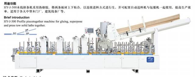 HY-J-300木線拼條機采用熱熔膠